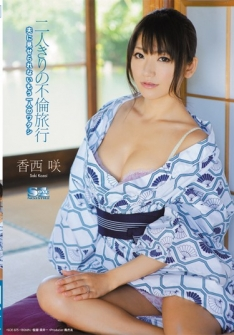 Saki Kozai Me Of Another Person That Can Not Be Shown To The Infidelity Of Her Husband Travel Alone