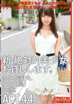 New Absolute Girl, We Will Lend You. ACT.44 Kimio Mio