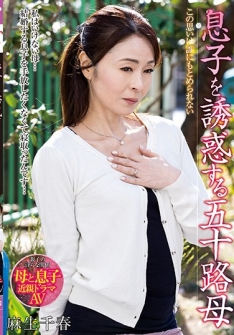 Age Fifty Mother Chiharu Aso To Seduce The Son