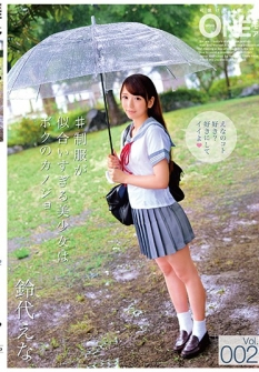 Pretty Girl Whose Uniform Is Too Suited Is My Girlfriend Vol.002 Suzuyo Eina