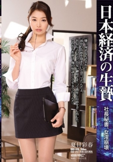 Sacrifice President Secretary Of The Japanese Economy, Woman Horny Collapse Natsume Saiharu