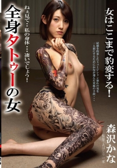 A Woman With Whole Body Tattoo Morisawa Kana