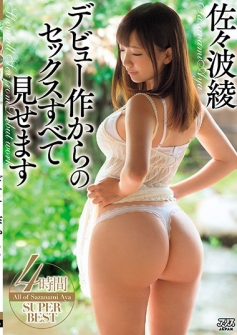 Aya Sasami Will Show You All Sex From His Debut Work
