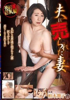 My Wife Sold To My Husband Maiko Kashiwagi