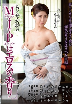 Chitose M Mission · I In · P Possible Landlady Is Eros Of Fragrance Chitose Hara