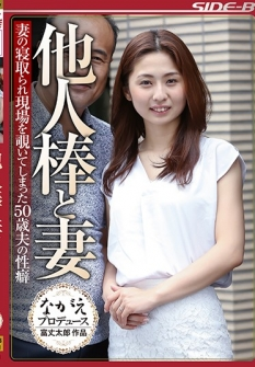 50-year-old Husband's Sexual Disbelief Who Peeped At The Scene Of Others Stick And Wife's Wife's Knockout Kanako Maeda