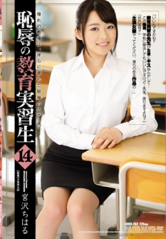 Embarrassing Education Internship 14 Miyazawa Chiharu