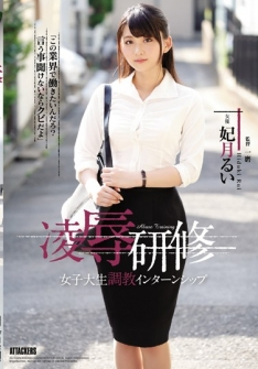 Honor Training Women's College Life Training Internship Hiki Hatsuki