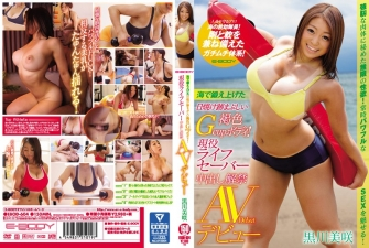 Sunburn Marks Trained In The Ocean A Dazzling Brown Gcup Body!Active Lifesaver Cum Inside Era Debut AV Debut Kurokawa Misaki