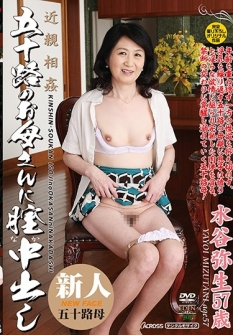 Yayoi Mizutani Sneaks Into The Vagina To A Mother Of Incestuous Fifty Tracks