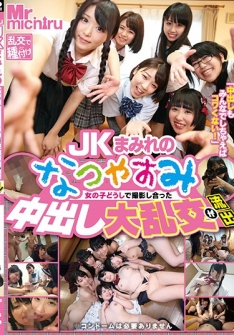 Jack-covered Nakatsumasuma Cum Shot Gangbang Shot With Each Other Girls Flowing Out!