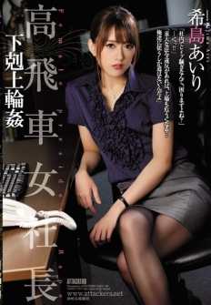 High-ranked Female President Shimukatsu Kanryu Aijima AIRI