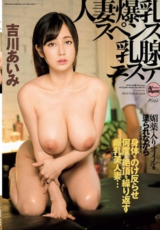 Housewife Bomb Breasts Spence Breast Esthette Aiki Yoshikawa