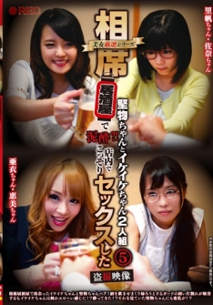 Beautiful Woman Carefully Selected Series Senkai Izakaya And Hardy Chan And Ikeike Chan 2 People Drunk? !Voyeuristic Video Sexed Secretly Inside The Store 5