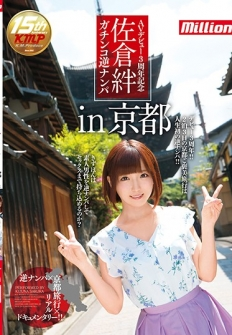 AV Debut 3rd Anniversary Commemoration Sakura Bond Gachinko Reverse Nampa IN Kyoto