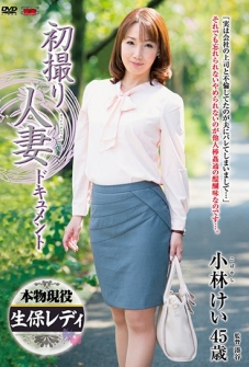 First Shot Married Wife Document Kobayashi Kei