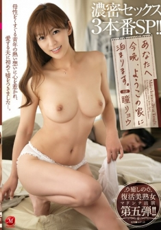 Dense Sex 3 Production SP! !Tonight, I Will Stay At The Home Of Yoko To You. Ryo Hitomi