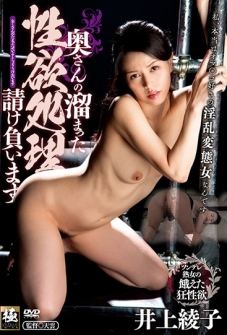 I Will Undertake The Libido Processing That My Wife Has Collected Ayako Inoue