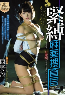 Bondage Drug Agent - 2 Hours To Rescue, I Will Never Give Up ~ Sho Nishino