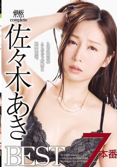 Iron Plate Complete Sasaki Aki BEST No Longer Requires Explanation Igneous Sexual Intercourse That The AV Legend Fascinates.