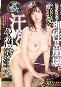Uncut Shooting Reason Is Collapsed With Overwhelming Pleasure.Sweaty Skillful Tidal Fuck. Masayuki Suzuki