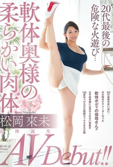 The Birth Of The Goddess AV Debut! !20's The Last Dangerous Fire Play ... Soft Body Wife's Soft Flesh Matsuoka Kumi