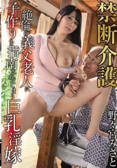 Forbidden Care Nursing Misato Nonomiya