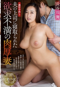 My Husband's Boss Lost My Frustrated Flesh Wife Mai Hasegawa