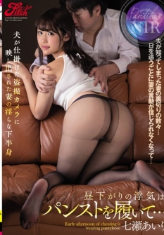 Cheating In The Afternoon Wearing A Pantyhose ... Her Husband Set Up A Camouflaged Camouflage His Wife's Hilarious Lower Half Body Aylory Nanase