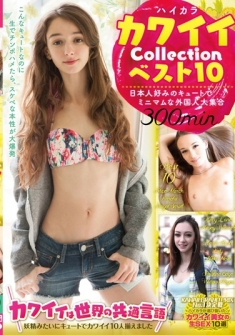 Hikara Kawaii Collection Best 10 A Cute, Minimum Citizen Of A Japanese Preference 300 Mn
