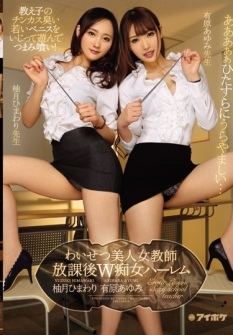Obscene Beauty Female Teacher After School W Slimming Harem
