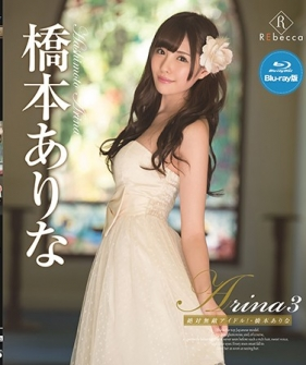 Arina 3 Absolutely Invincible Idol!/ Hashimoto Yoru (Blu-ray Disc)