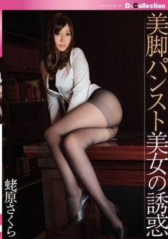 Temptation Ebihara Cherry Legs Pantyhose Beauty