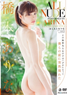 Do There Hashimoto ALL NUDE