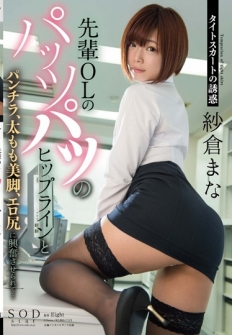 Hip Line And Underwear Of Pattsupatsu Of Temptation Senior OL Of Tight Skirt, Thigh Legs, And Are Excited To Erotic Ass ... Mana Sakura