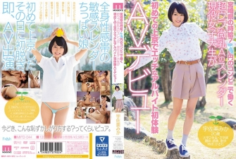 Miyazaki Prefecture's Hourly Wage Worker At A Convenience Store Ulv Ultra Small Tits A Slender Acting Female College Students Are First Time In Tokyo To Have A Sex Worker First Experience AV Debuts Usami Mika