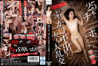 Furukawa Iori Cups And Non-stop Bukkake With Twenty-five Vaginal Cum Shot Cum Shot Large Large Big Bang