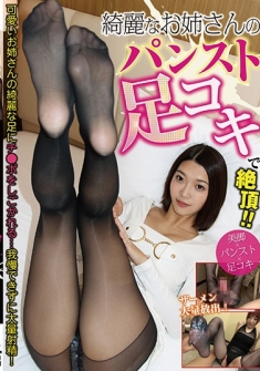 Cream Of A Beautiful Older Sister's Pantyhose Footjob! !