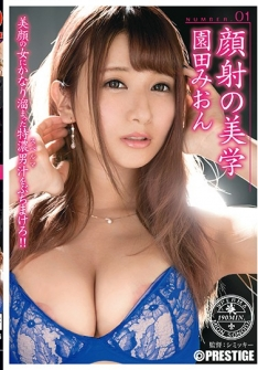 Aesthetics Of Cumshot 01 Sprinkle Special Spermatozoa Accumulated In The Reservation, To The Utmost! ! ! Miomi Sonoda
