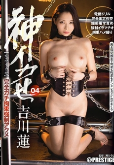 God Squirting Complete Gachi Restrained Compulsive Acme 04 The Bladder Collapse Culminated With The Balance Of Pleasure And Pain Caused By Excessive Cum! ! Lotus Yoshikawa
