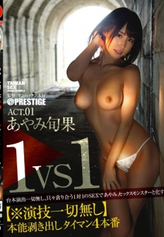1VS1 [※ No Acting At All] Instinct Bare Negligence 4 Production Ayami Shunhate