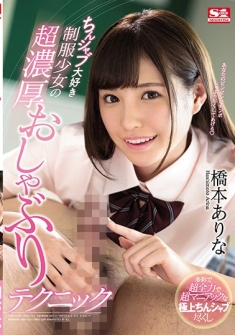 Tin Shab Love Uniform Ultra-thick Pacifier Technique Of Girl Hashimoto Yes