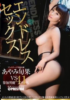 Endless Sex Ayami Shunhate