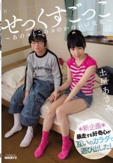 Sex Pretend ~ Asami Cute Copulation - Tsuchiya Of That Child And This Co-