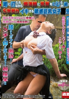 Sensitive Woman Birth Sensitive S-type Warp Continued To Be Tampered With Molesting Teacher While Struck By Rain