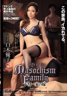 De M Family Of The Daughter-in-law Yuko Shiraki