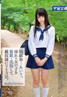 Childhood Friend ... Airi.How To Female Slaves Longing Of Girl With Hypnosis, Brainwashing. Natsume Airi