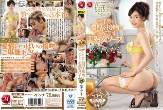 Beautiful Mature Woman Soap That Matches Middle-aged Man With Rich Kiss Matsuki Kanaue