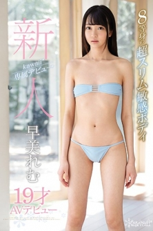 Rookie Kawaii * Exclusive Review → Super Slim Sensitive Body Of 8 Life Remi Hayami 19-year-old AV Debut