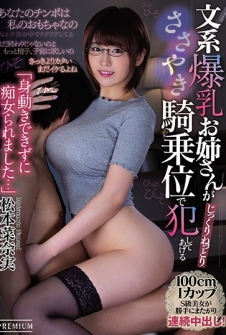 Nana Matsumoto I'm Going To Get Fucked Very Carefully In Whispering Cowgirl
